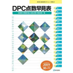 DPC点数早見表 診断群分類樹形図と包括点数・対象疾患一覧 2018年4月/2019年10月消費税改定版/医学通信社編集部