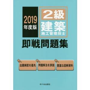 2級建築施工管理技士即戦問題集 2019年度版