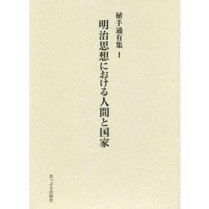 著:植手通有 出版社:あっぷる出版社 発行年月:2015年05月 巻数:1巻