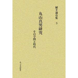 著:植手通有 出版社:あっぷる出版社 発行年月:2015年07月