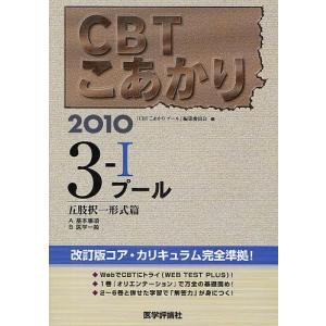 CBTこあかり 2010−3−1/「CBTこあかりプール」編集委員会