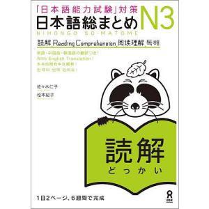 日本語総まとめ N3 読解