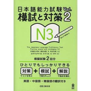 日本語能力試験 N3 模試と対策 2/新JLPT研究会/谷誠司