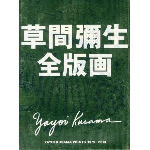 草間彌生全版画 1979−2013/草間彌生