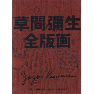 草間彌生全版画 1979−2017/草間彌生