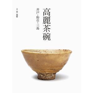 高麗茶碗 井戸・粉引・三島