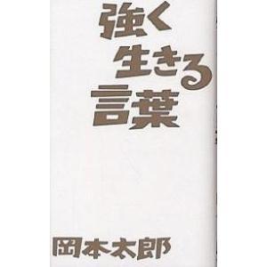 著:岡本太郎 出版社:イースト・プレス 発行年月:2003年04月