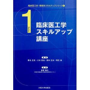 臨床医工学スキルアップ講座/春名正光/八木哲也/田中正夫