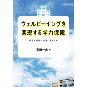 ウェルビーイングを実現する学力保障 教育と福祉の橋渡しを考える/高田一宏