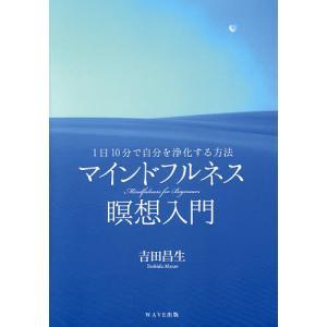 マインドフルネス瞑想入門 1日10分で自分を浄化する方法/吉田昌生