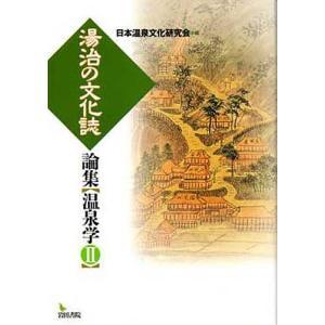 出版社:岩田書院 発行年月:2010年06月 シリーズ名等:論集 温泉学 2