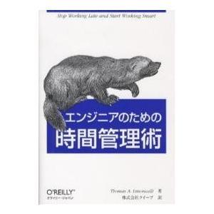 著:ThomasA.Limoncelli 訳:クイープ 出版社:オライリー・ジャパン 発行年月:20...