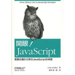 開眼!JavaScript 言語仕様から学ぶJavaScriptの本質/CodyLindley/和田...