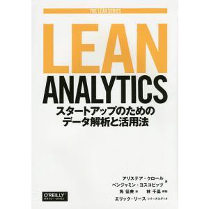 Lean Analytics スタートアップのためのデータ解析と活用法/アリステア・クロール/ベンジャミン・ヨスコビッツ/角征典