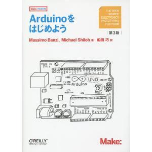 日曜はクーポン有/ Arduinoをはじめよう/MassimoBanzi/MichaelShiloh/船田巧|bookfan PayPayモール店