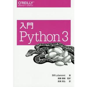 入門Python 3/BillLubanovic/斎藤康毅/長尾高弘