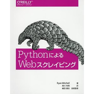 PythonによるWebスクレイピング/Ryan...の商品画像