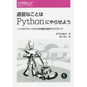日曜はクーポン有/ 退屈なことはPythonにやらせよう ノンプログラマーにもできる自動化処理プログラミング/AlSweigart/相川愛三|bookfan PayPayモール店