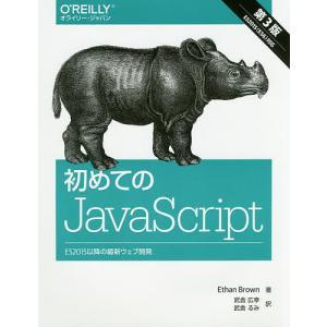 初めてのJavaScript ES2015以降の最新ウェブ開発/EthanBrown/武舎広幸/武舎るみ