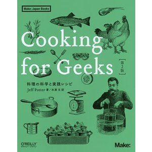 Cooking for Geeks 料理の科学と実践レシピ/JeffPotter/水原文