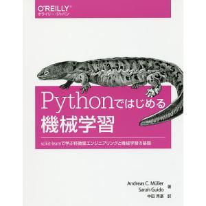 日曜はクーポン有/ Pythonではじめる機械学習 scikit‐learnで学ぶ特徴量エンジニアリングと機械学習の基礎|bookfan PayPayモール店