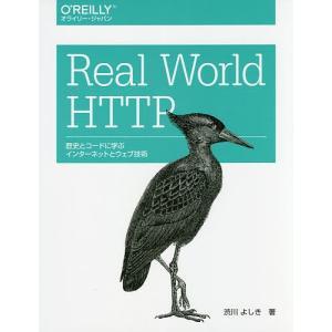 Real World HTTP 歴史とコードに学ぶインターネットとウェブ技術/渋川よしき