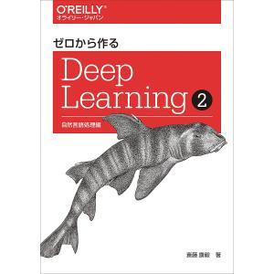 ゼロから作るDeep Learning 2/斎藤康毅