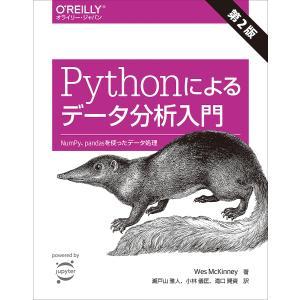 Pythonによるデータ分析入門 NumPy、pandasを使ったデータ処理/WesMcKinney/瀬戸山雅人/小林儀匡