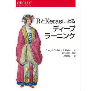 RとKerasによるディープラーニング/FrancoisChollet/J.J.Allaire/瀬戸山雅人