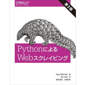 PythonによるWebスクレイピング/RyanMitchell/黒川利明/嶋田健志