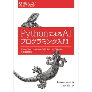 著:PrateekJoshi 訳:相川愛三 出版社:オライリー・ジャパン 発行年月:2019年03月