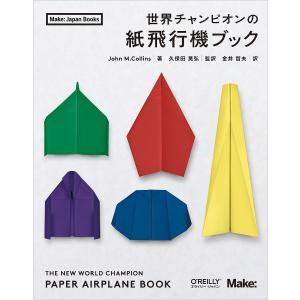 世界チャンピオンの紙飛行機ブック/JohnM.Collins/久保田晃弘/金井哲夫
