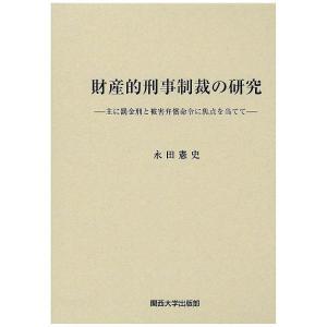 財産的刑事制裁の研究 主に罰金刑と被害弁償命令に焦点を当てて/永田憲史