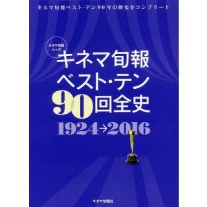 毎日クーポン有/ キネマ旬報ベスト・テン90回全史 1924→2016|bookfan PayPayモール店