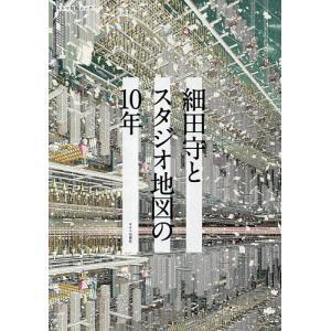 毎日クーポン有/ 細田守とスタジオ地図の10年|bookfan PayPayモール店
