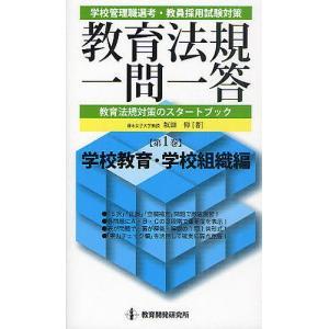 出版社:教育開発研究所 発行年月:2011年06月