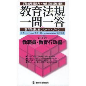 出版社:教育開発研究所 発行年月:2011年07月