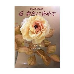 著:竹林えつ子 出版社:海鳥社 発行年月:1999年02月 キーワード:手芸