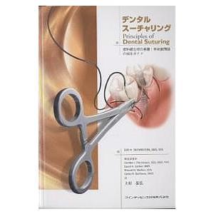 デンタルスーチャリング 歯科縫合術の基礎:手術創閉鎖の完全ガイド/LeeH.Silverstein/上村恭弘