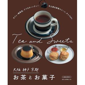 大阪 神戸 京都お茶とお菓子/旅行