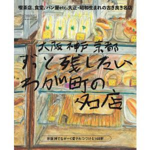 大阪 神戸 京都ずっと残したいわが町の名店/旅行