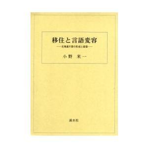 移住と言語変容 北海道方言の形成と変容/小野米一