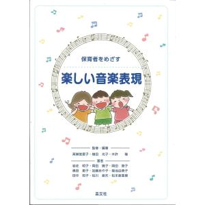 幼稚園教諭・保育士をめざす楽しい音楽表現/高御堂愛子/奥田恵子