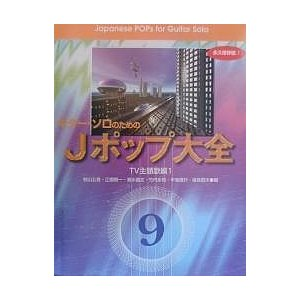 ギター・ソロのためのJポップ大全 永久保存版! 9/秋山公良