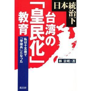 日本統治下台湾の「皇民化」教育 私は十五歳で「学徒兵」となった/林景明