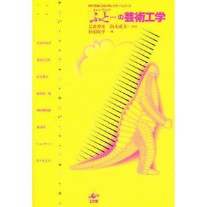 日曜はクーポン有/ 「ふと…」の芸術工学 セレンディピティ/杉浦康平/赤瀬川原平