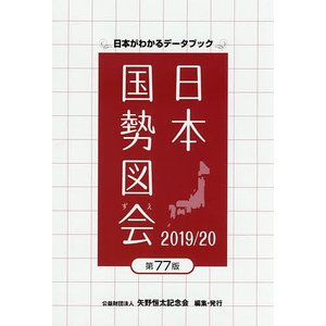 日本国勢図会 日本がわかるデータブック 2019/20/矢野恒太記念会