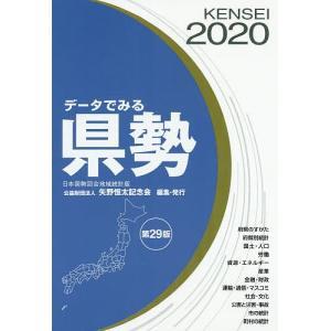 データでみる県勢 2020/矢野恒太記念会