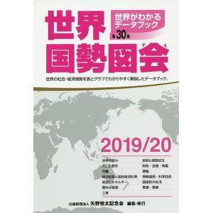 世界国勢図会 世界がわかるデータブック 2019/20/矢野恒太記念会