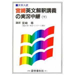 宮崎英文解釈講義の実況中継 下/宮崎尊